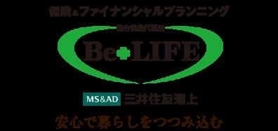 安心してお任せできました | 田辺の保険代理店株式会社Be LIFE(ビーライフ)